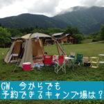 2018年GW、今からでも予約ができる空きのあるキャンプ場とは!?