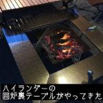 Hilander(ハイランダー)の焚火用ステンレステーブル 囲炉裏テーブルを買いました!