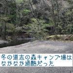 【前編】冬の道志の森キャンプ場は、止水されててワイルドだった。さらに春の嵐直撃!