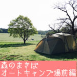 森のまきばオートキャンプ場レポ 前編