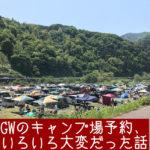 GWのキャンプ場予約が、予定が二転三転&空きがなくてハードだった話。