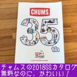 無料でもらったCHUMS(チャムス)の2018SSカタログがとってもおしゃれだった!