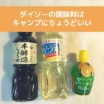 キャンプで、醤油や油など調味料の持ち運びどうしてる?ダイソーなら100円だし、コンパクトですよ。