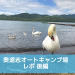 奥道志オートキャンプ場レポ後編。夕食はスペアリブ、山中湖で白鳥と出会う。