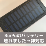 RuiPuのモバイルバッテリーが壊れた!けどあっさり代替品が送られてきて神対応だった話。