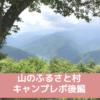 ワンコインで家族で泊まれる東京のキャンプ場。山のふるさと村レポ 後編