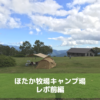 8月なのに8度⁉絶景フリーサイト|ほたか牧場キャンプ場レポ前編|武尊牧場キャンプ場