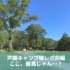 戸隠キャンプ場レポ前編★今まで行ったキャンプ場でNo1じゃないか、ここ...!