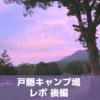 戸隠キャンプ場レポ後編★牧場、川遊び、おいしい蕎麦。戸隠最高~!