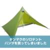 テンマクデザインのソロテント「パンダ」を、母子デイキャンプ用に衝動買いしました。