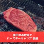 成田ゆめ牧場オートキャンプ場レポ後編|誕生日のキャンプディナー&豪雨!?