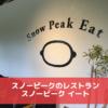 スノーピークのレストラン「スノーピークイート」探訪!昭島アウトドアヴィレッジ