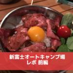 新富士オートキャンプ場レポ前編|無料のお風呂、たくさんのフクロウ、そしてワークマン