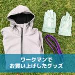 ワークマン購入品紹介!キャンプで使えるウォームジャケット、革手袋380円、ベルト278円!?
