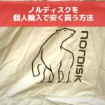 ノルディスクのテントを個人輸入で安く買う方法!Outdoorfairの商品検索から買い方まで。