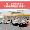 ワークマンプラス川崎中野島店に行ってきた!購入品紹介&これで冬キャンプもこわくない