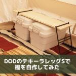 DODのテキーラレッグSで、棚を自作してみた。キャンプギアを取り出しやすく、テント内の収納にも。