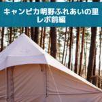 【前編】キャンピカ明野ふれあいの里キャンプ場レポ。なにここ、最高。。。!