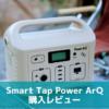 Smart TapのPower ArQ購入レビュー。ポータブル電源で冬キャンプはできるのか!?スマートタップパワーアーク