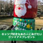 キャンプ好きなあの人へあげたい!5000円以内のおすすめクリスマスプレゼント