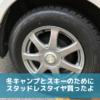 【初心者】冬キャンプのために、スタッドレスタイヤを買った話。安く買った方法など。