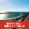柳島キャンプ場レポ|湘南にある、海のすぐそばの市営キャンプ場