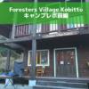 【前編】大人気のキャンプ場、フォレスターズビレッジコビットに行ってきた!Foresters Village Kobitto