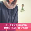 ワークマンで、防寒ジャンパー1900円で買ったみた。作業着→キャンプ服、街着にしたい!