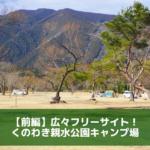 【前編】フリーサイト最高!くのわき親水公園キャンプ場レポ|SLも見えるよ