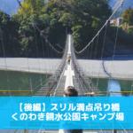 【後編】怖すぎる吊り橋!?くのわき親水公園キャンプ場レポ