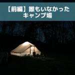 誰もいないキャンプ場で、貸切キャンプ@パディントンベアキャンプグラウンド