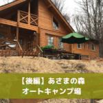 【後編】あさまの森オートキャンプ場レポ|食事と、子供の遊びと。