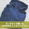 ワークマンで2500円のソフトシェルジャケットを購入!デイキャンプで着てみました