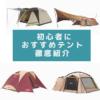 【キャンプ初心者】2019年春、サリーのおすすめファミリーテントを徹底紹介ッ!