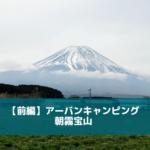 【前編】アーバンキャンピング朝霧宝山★子供の遊び場あり・富士山見える・露天風呂ありのキャンプ場