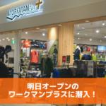明日オープン!ワークマンプラスららぽーと湘南平塚店の内覧会潜入レポ