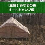 【前編】あさまの森オートキャンプ場|サイト広め&子供の遊び場あり!