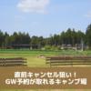 【GWのキャンプ場空き情報】直前キャンセルで空きがあるところまとめました。