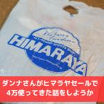 【本日セール終了!】ダンナさん1人でヒマラヤに行かせたら、4万円分使ってきた話。