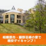 相模原・藤野芸術の家でひとり300円の格安デイキャンプ!