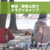 横浜・野島公園キャンプ場で女子デイキャンプしてきたよ!