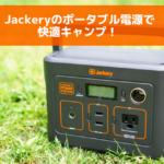 【レビュー】Jackery(ジャクリ)の大容量ポータブル電源で、快適キャンプライフ!