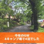 2019年のGW10連休は、4キャンプ場・4泊キャンプでした。