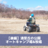 【後編】清里丘の公園オートキャンプ場|滝沢牧場を四輪バギーで爆走