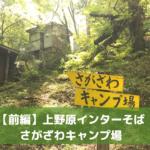 【前編】山梨県さがざわキャンプ場レポ|GWでも予約が取れた穴場キャンプ場