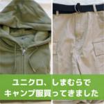 ユニクロ・しまむらでキャンプに使えそうな洋服買ってきました!