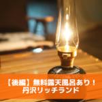 【後編】無料の露天風呂付き!丹沢・リッチランドキャンプ場
