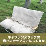 キャプテンスタッグの鹿ベンチをソファ化!ニトリの長座布団をのせただけ。