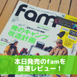 【最速レビュー】fam2019夏号が本日発売!付録はLLBeanのハンモック式シェルフ