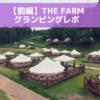 【前編】THE FARM(ザファーム)で誕生日グランピング!ここはほんとに千葉なの?